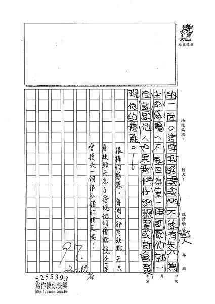 102W6101陳瑋哲 (3)