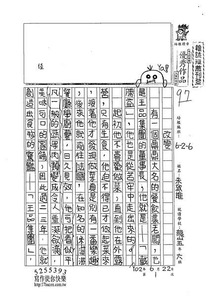 102W6101朱致維 (1)