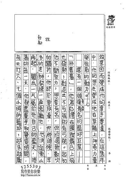 102W6101朱致維 (2)