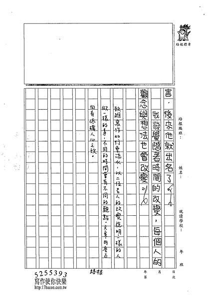 102W6101朱致維 (3)