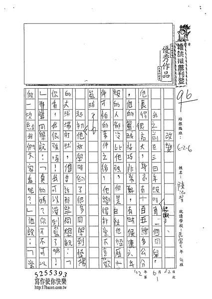 102W6101陳泓瑋 (1)