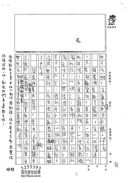 102W6101陳泓瑋 (2)