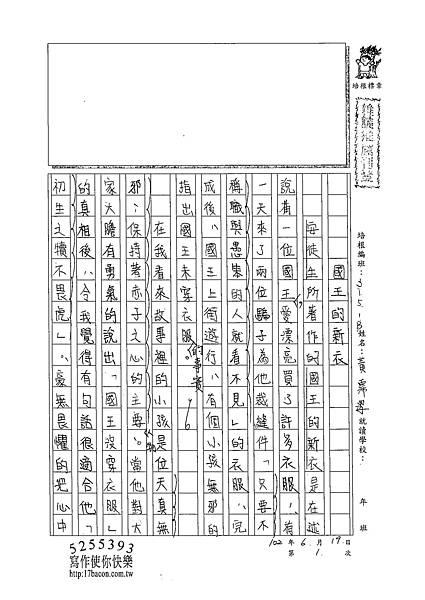 102WB101黃霈潔 (1)