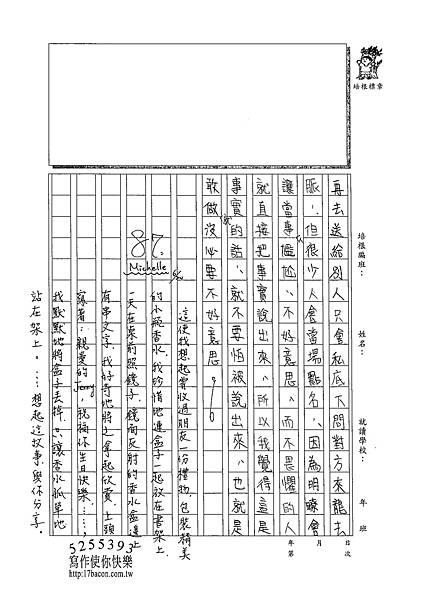 102WB101黃霈潔 (3)