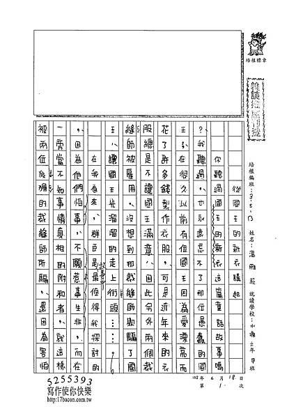 102WB101溫雁荻 (1)