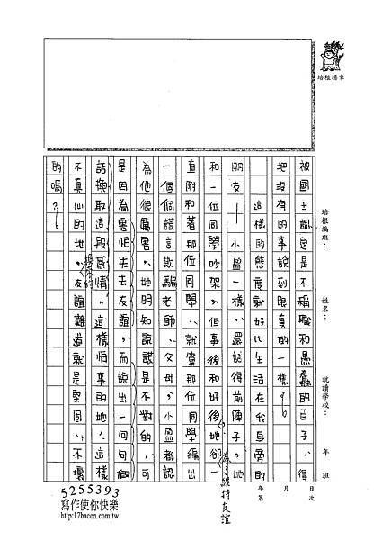 102WB101溫雁荻 (2)