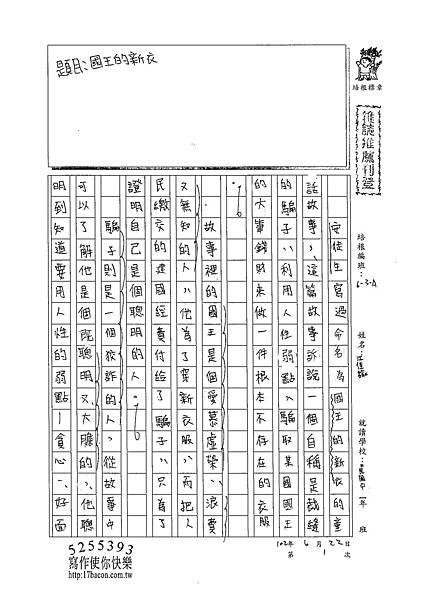 102WA101江佳諭 (1)