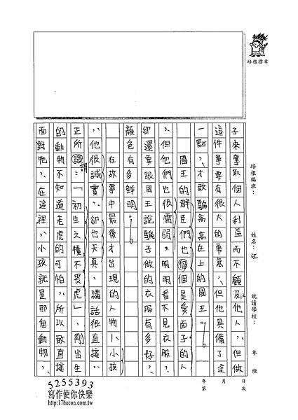 102WA101江佳諭 (2)