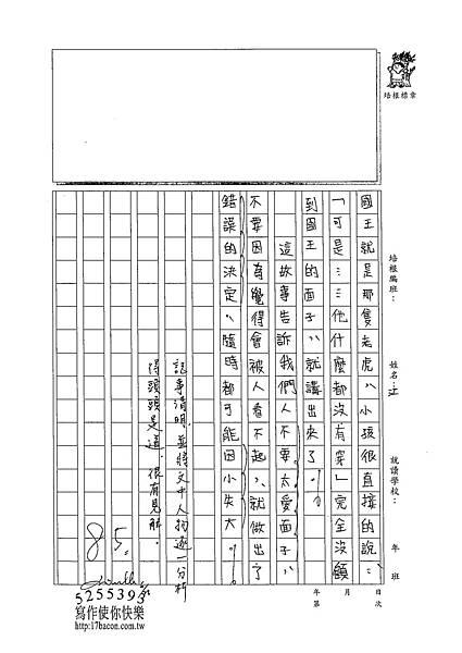 102WA101江佳諭 (3)
