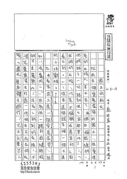 102WA101蔡昀蓉 (1)