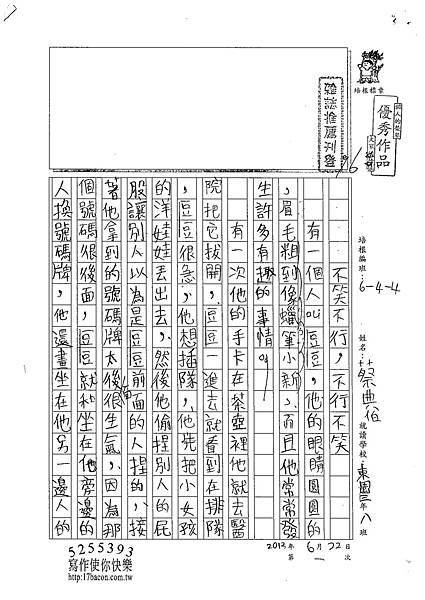 102W4101蔡典伯 (1)