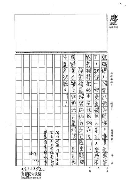 102W4101蔡典伯 (2)