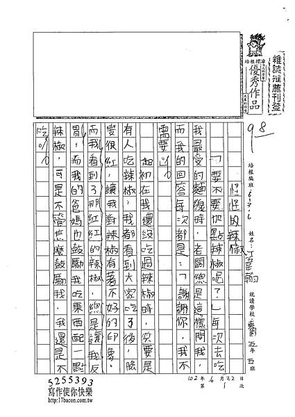 102W6101江韋翰 (1)