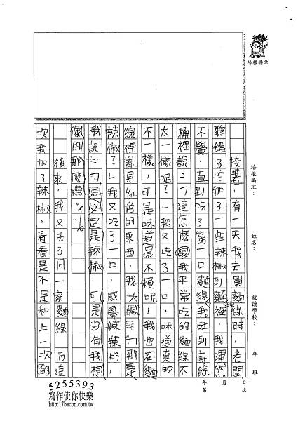 102W6101江韋翰 (2)