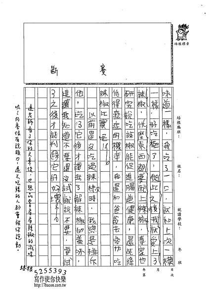 102W6101江韋翰 (3)