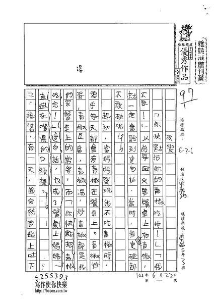 102W6101梁崴鈞 (1)