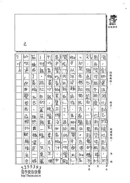 102W6101梁崴鈞 (2)