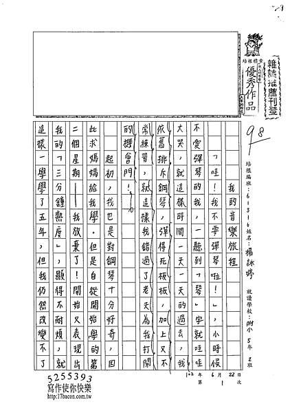 102W6101楊詠婷 (1)