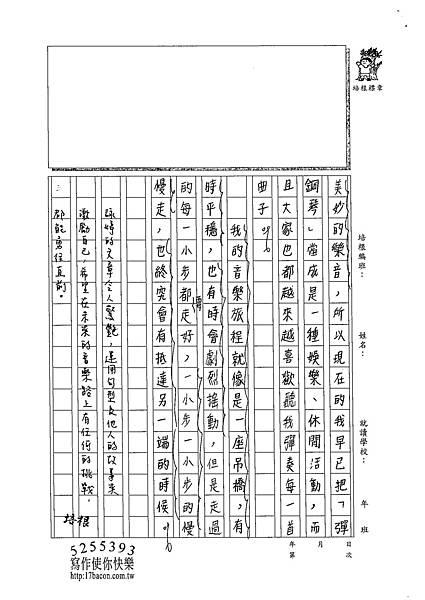 102W6101楊詠婷 (3)