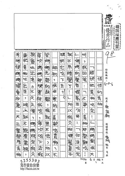 102W6101蔡宜軒 (1)