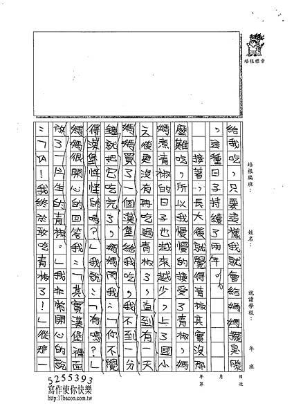 102W6101蔡宜軒 (2)