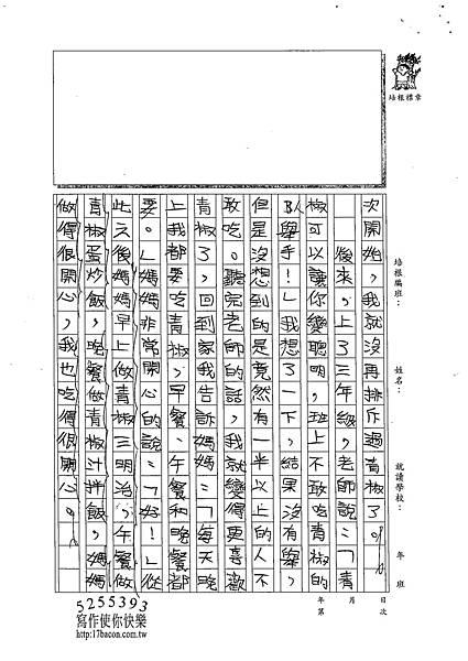 102W6101蔡宜軒 (3)