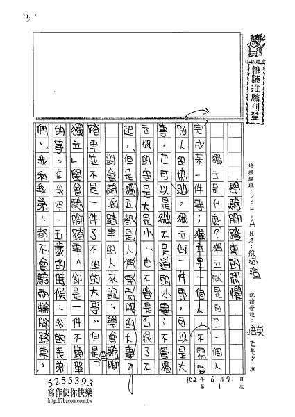 102WA101徐妤瑄 (1)