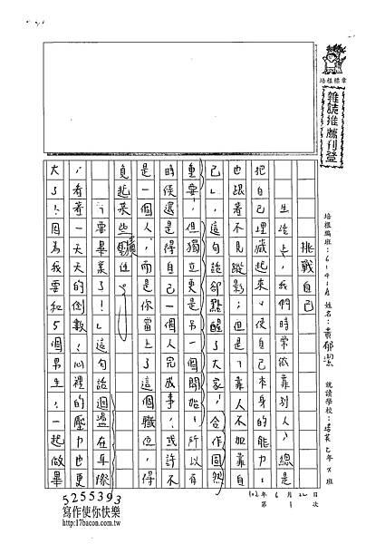 102WA101黃郁潔 (1)