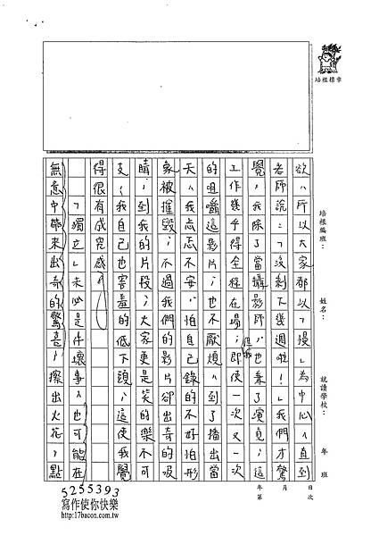 102WA101黃郁潔 (3)