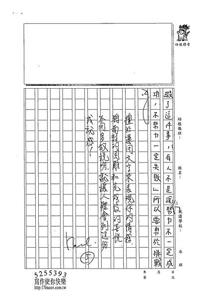 102WA101黃郁潔 (4)