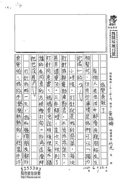 102WA101黃詠姍 (1)