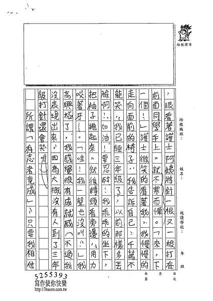 102WA101黃詠姍 (2)