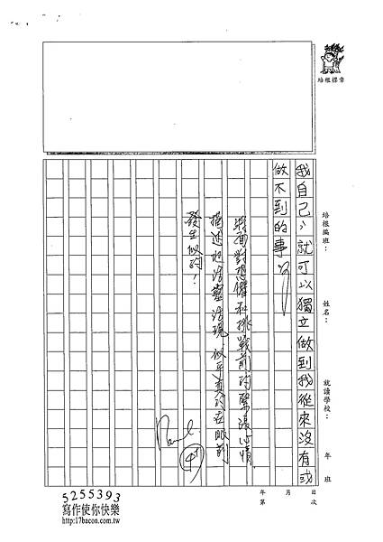 102WA101黃詠姍 (3)
