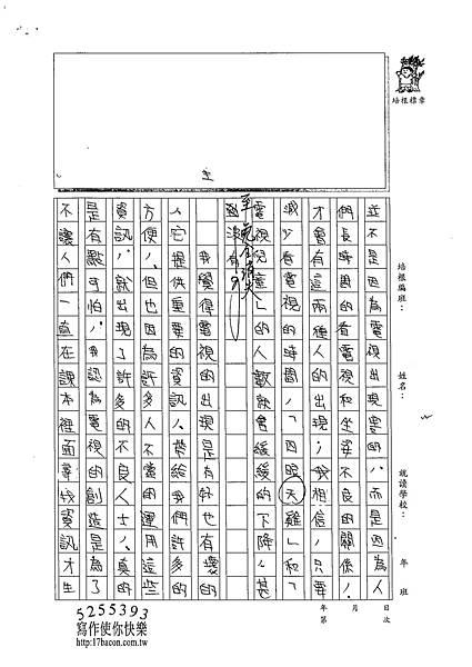 102WG101連祈禎 (2)