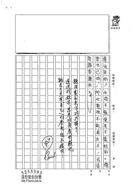 102WG101連祈禎 (3)