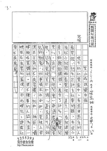 102WG101羅嵩皓 (1)