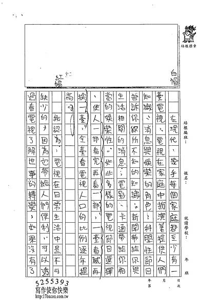 102WG101羅嵩皓 (2)