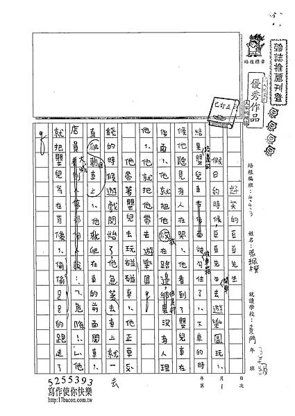 102W4102張珮棋 (1)