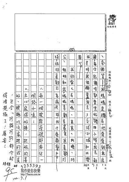 102TMW101林立心 (2)