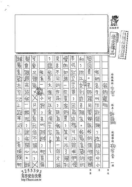 102TMW101許語珊 (1)