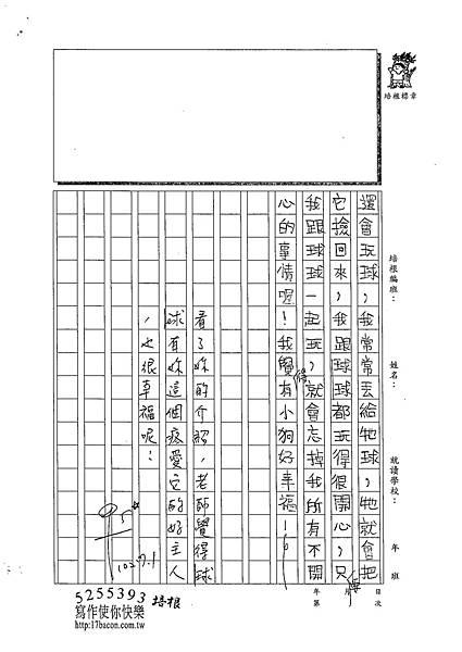 102TMW101許語珊 (2)