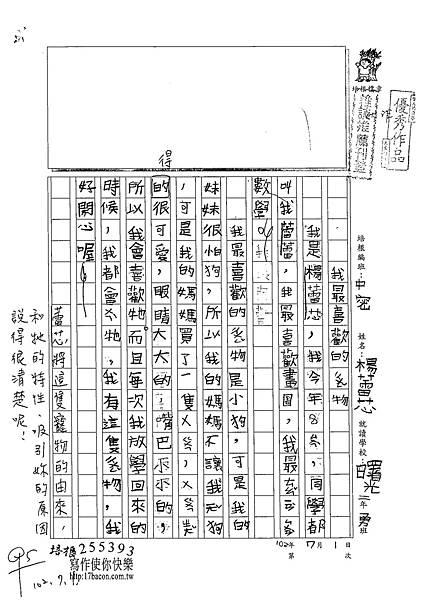 102TMW101楊蕾芯 (1)