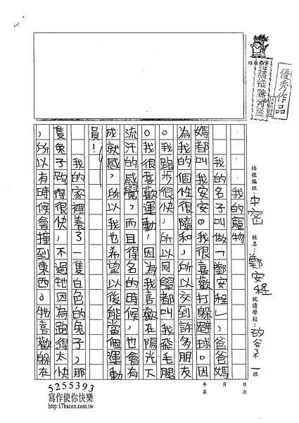 102TMW101鄭安程 (1)