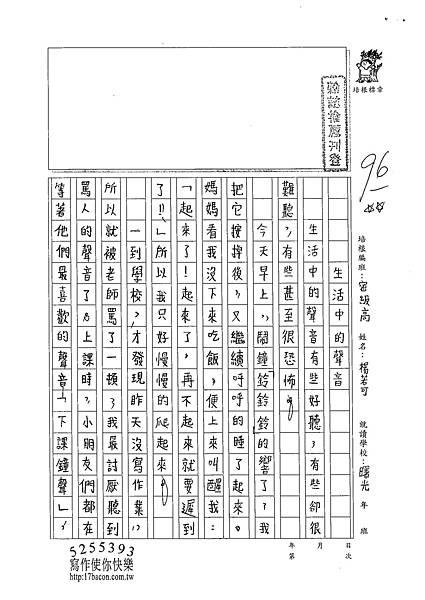 102TSW101楊若可 (1)