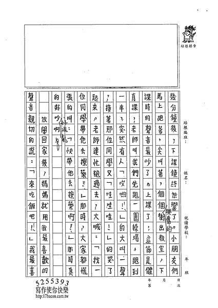 102TSW101楊若可 (2)