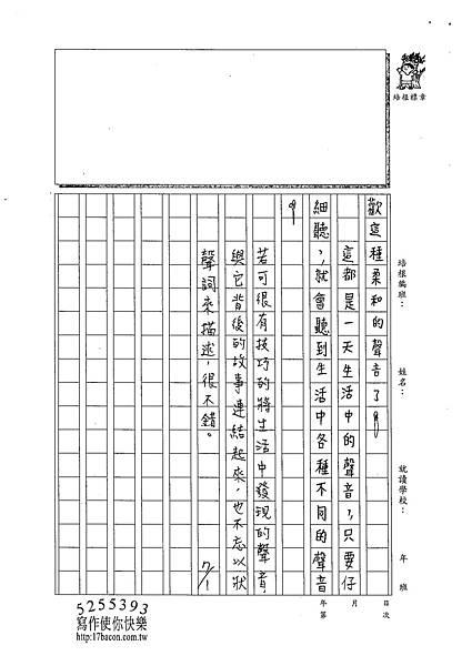 102TSW101楊若可 (3)