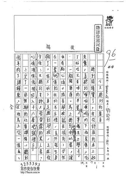 102TSW101劉鈺祥 (1)