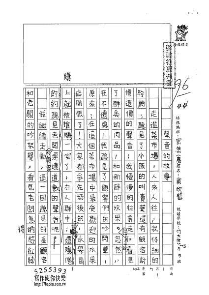 102TSW101戴欣彗 (1)