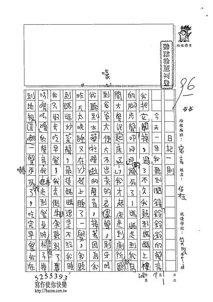 102TSW101魏佑桓 (1)