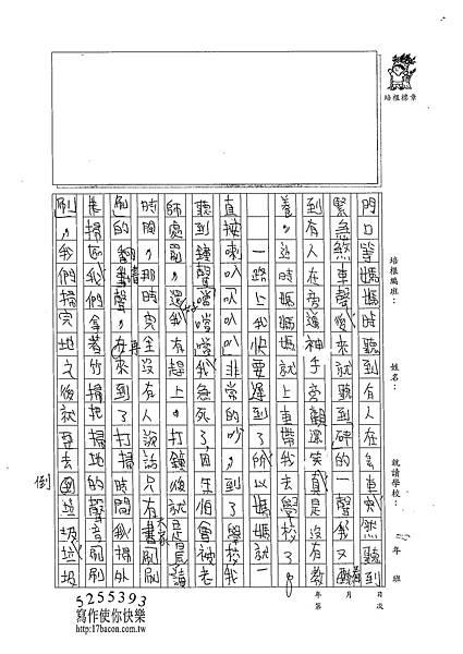 102TSW101魏佑桓 (2)
